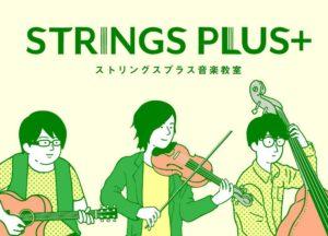 stringaplus